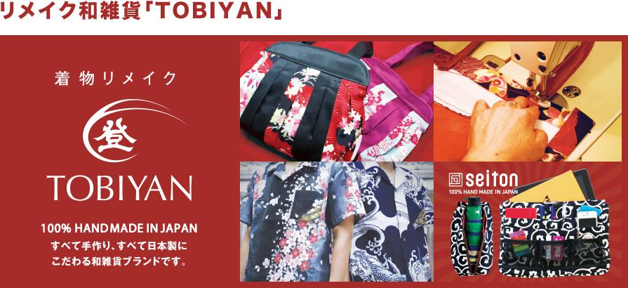 着物リメイク 100% HAND MADE IN JAPANすべて手作り、すべて日本製にこだわる和雑貨ブランドです。